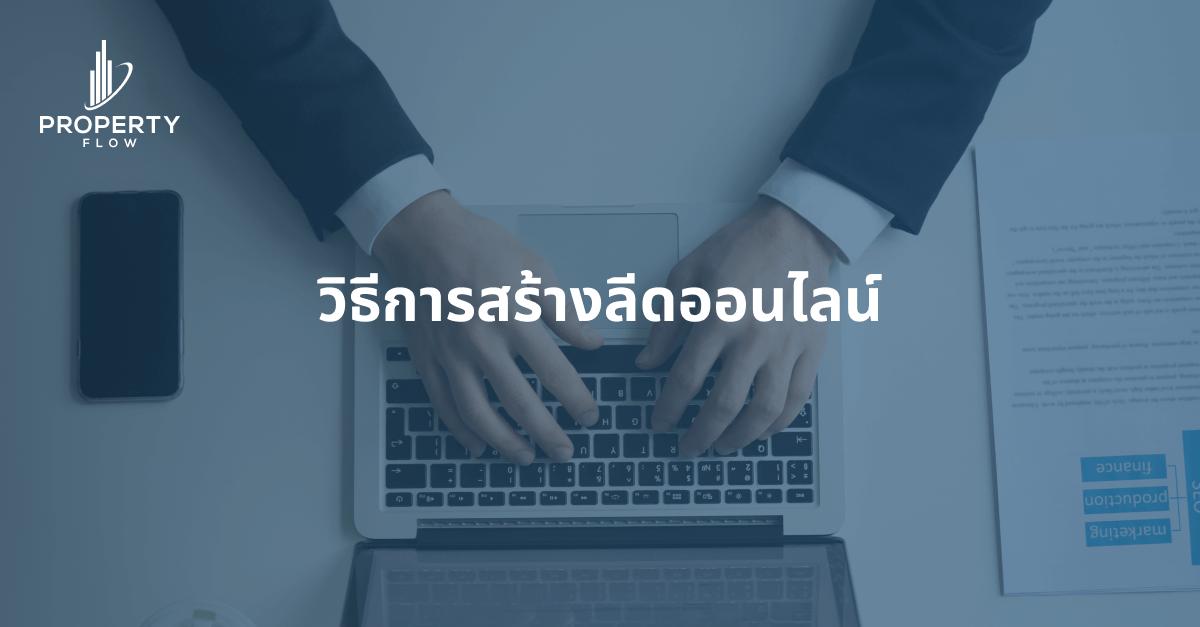 คุณรู้วิธีการสร้างลีดออนไลน์หรือไม่ (Lead Online)?