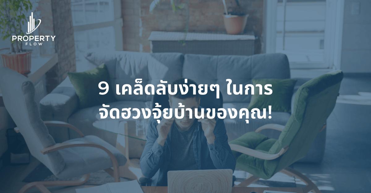 9 เคล็ดลับง่ายๆ ในการจัดฮวงจุ้ยบ้านของคุณ!