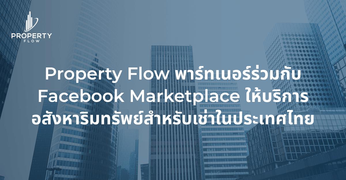Property Flow ประกาศความร่วมมือกับ Facebook Marketplace เพื่อให้บริการอสังหาฯสำหรับเช่าในประเทศไทย