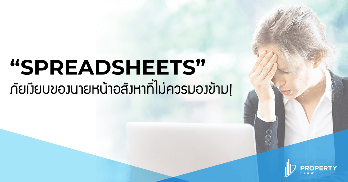 Spreadsheets, Real Estate's silent killer