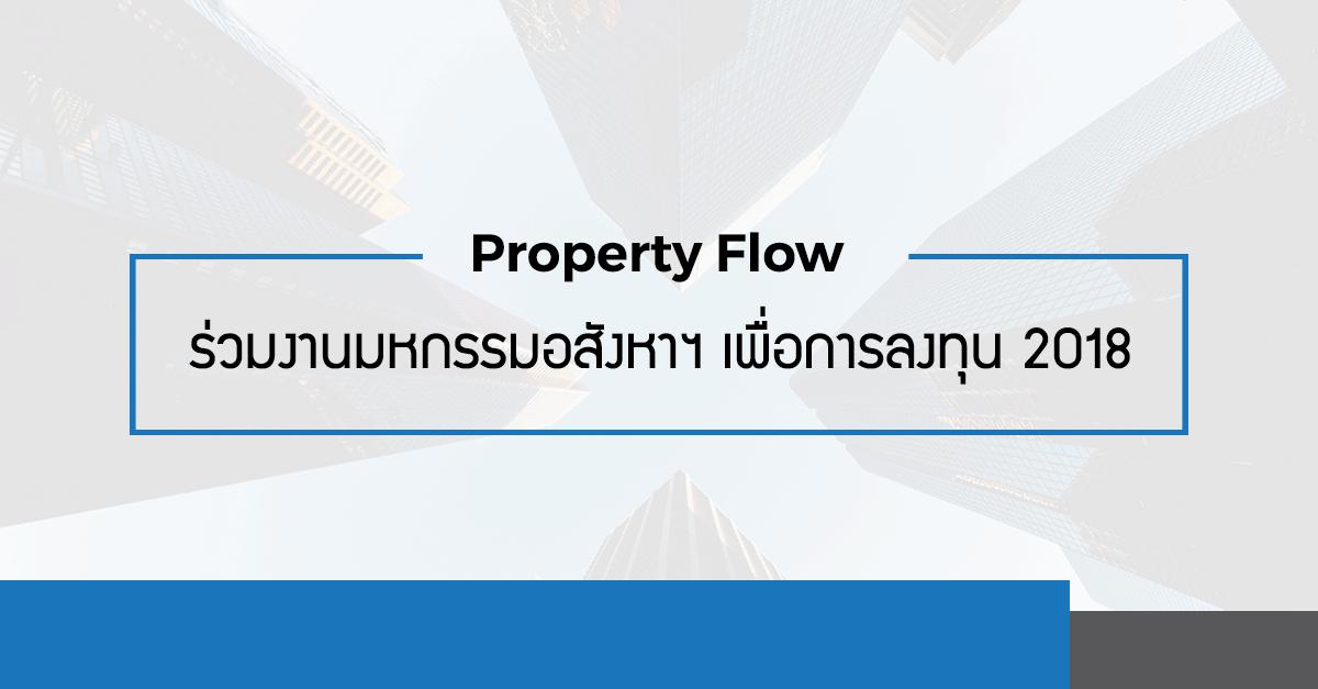 Property Flow ร่วมงานมหกรรมอสังหาฯ เพื่อการลงทุน 2018